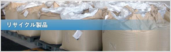 リサイクル製品
